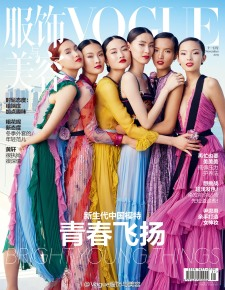 Yuan Bo Chao, Gia Tang, Jing Wen, Dylan Xue, Luping Wang and Xiao Wen Ju Vogue China November 2015 © Elaine Cnstantine cover